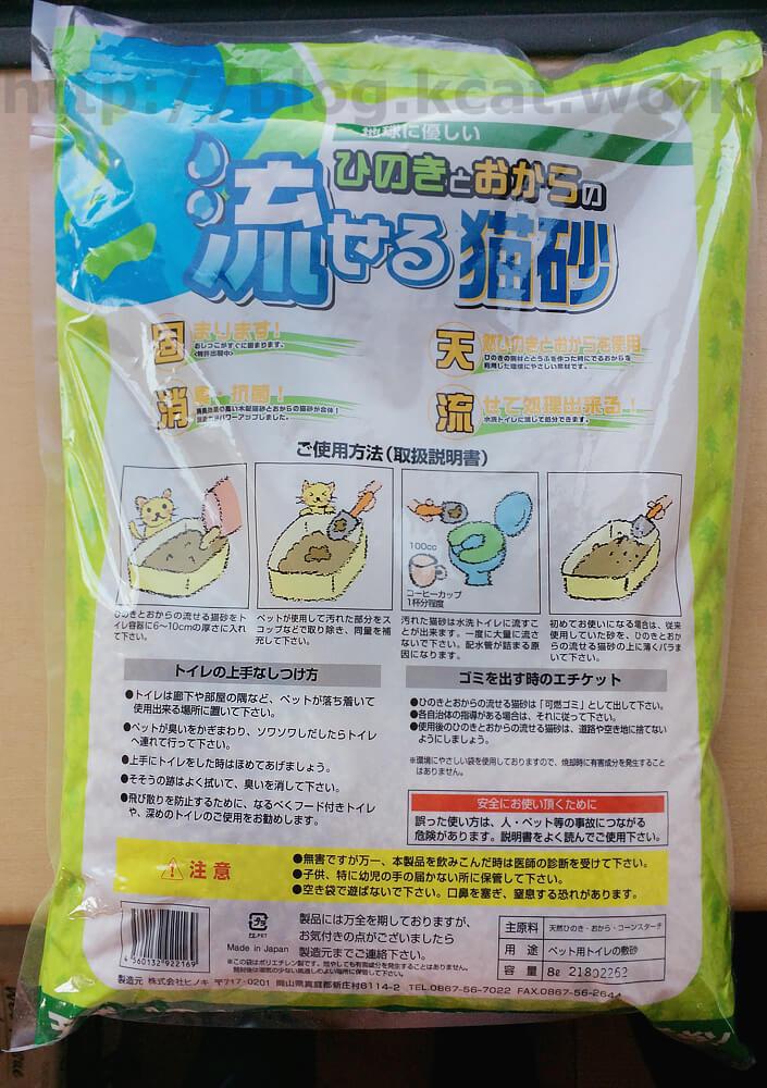 ひのきとおからの流せる猫砂 8L パッケージ裏面