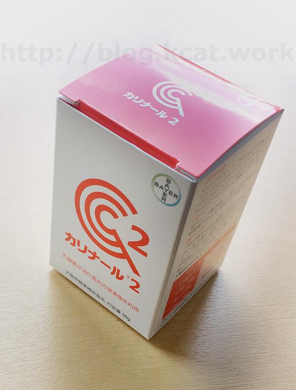 カリナール2パッケージ
