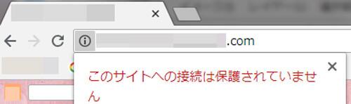 非SSLサイト