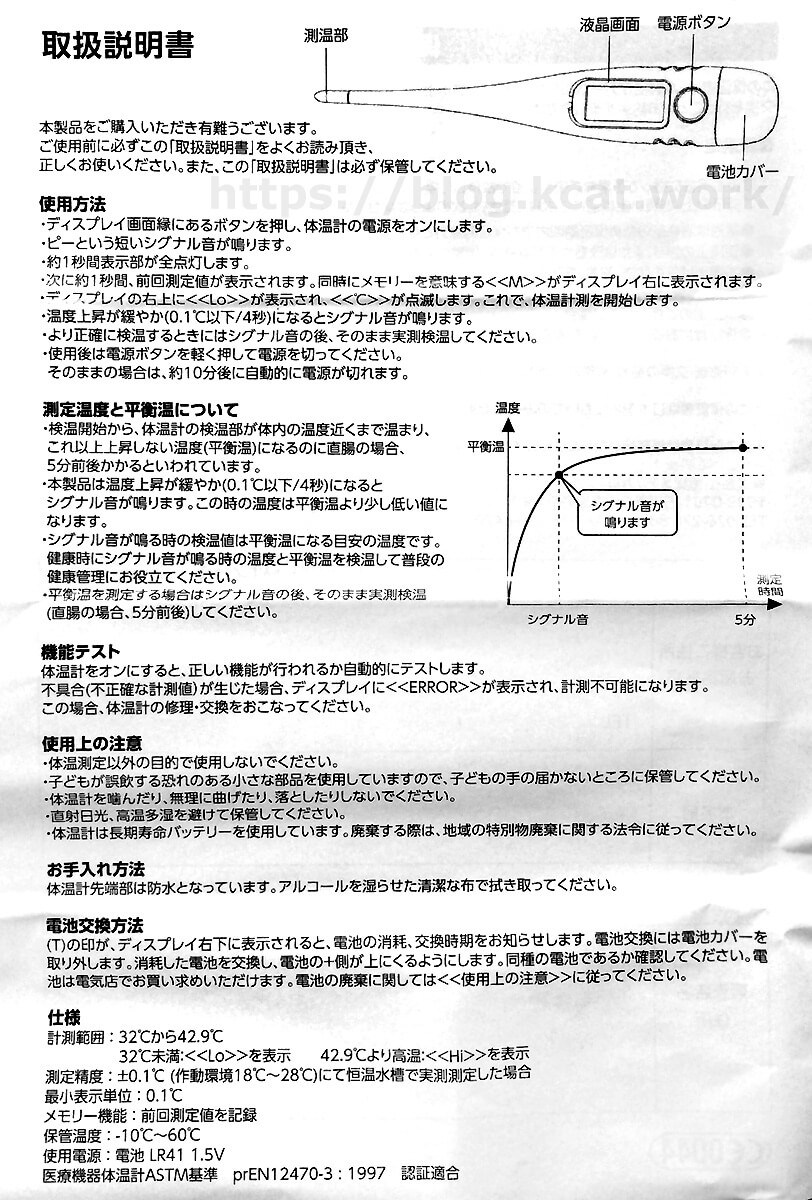 動物用デジタル体温計 説明書