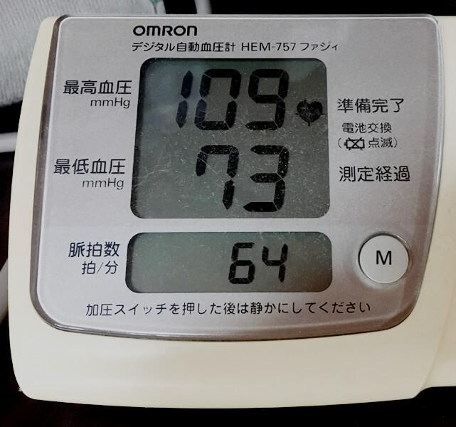 人間用血圧計で測った飼い主の血圧