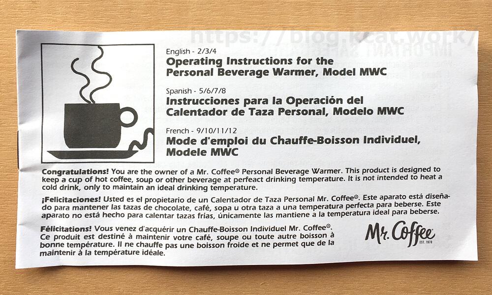 マグカップウォーマー「Mr.Coffee」説明書
