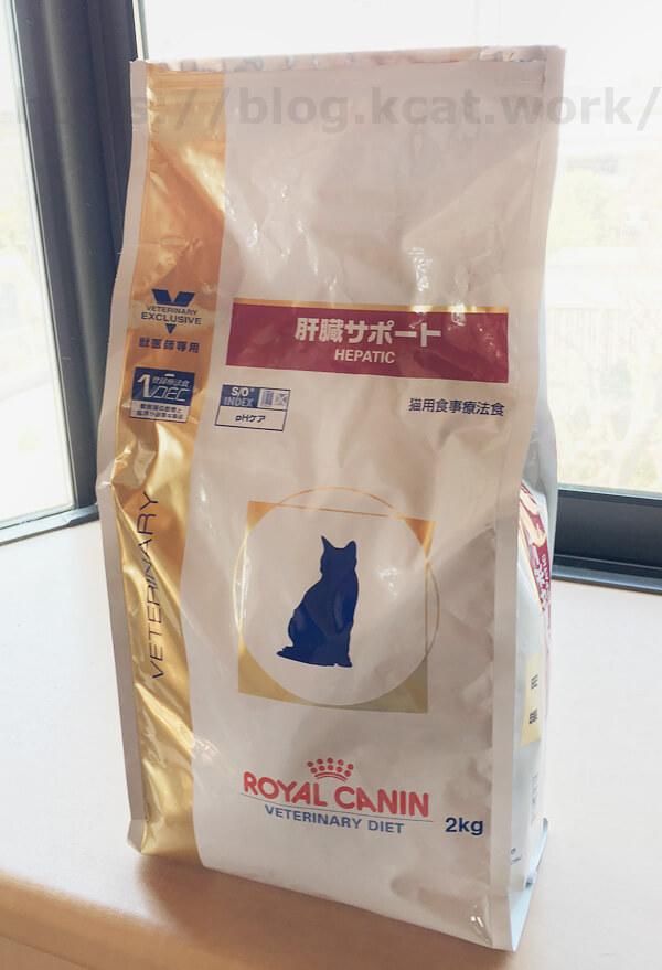 ロイヤルカナン 肝臓サポート 猫用ドライ
