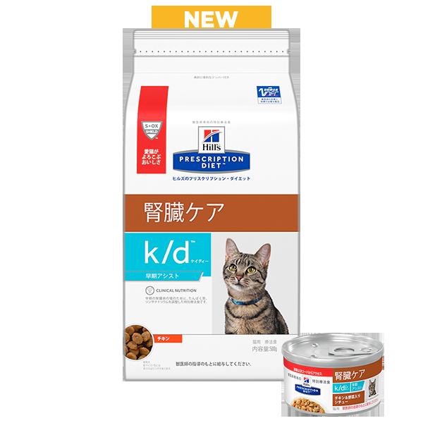 猫 k/d 腎臓ケア 早期アシストドライ