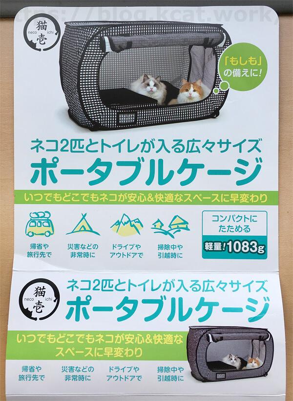 猫壱ポータブルケージの製品ラベル