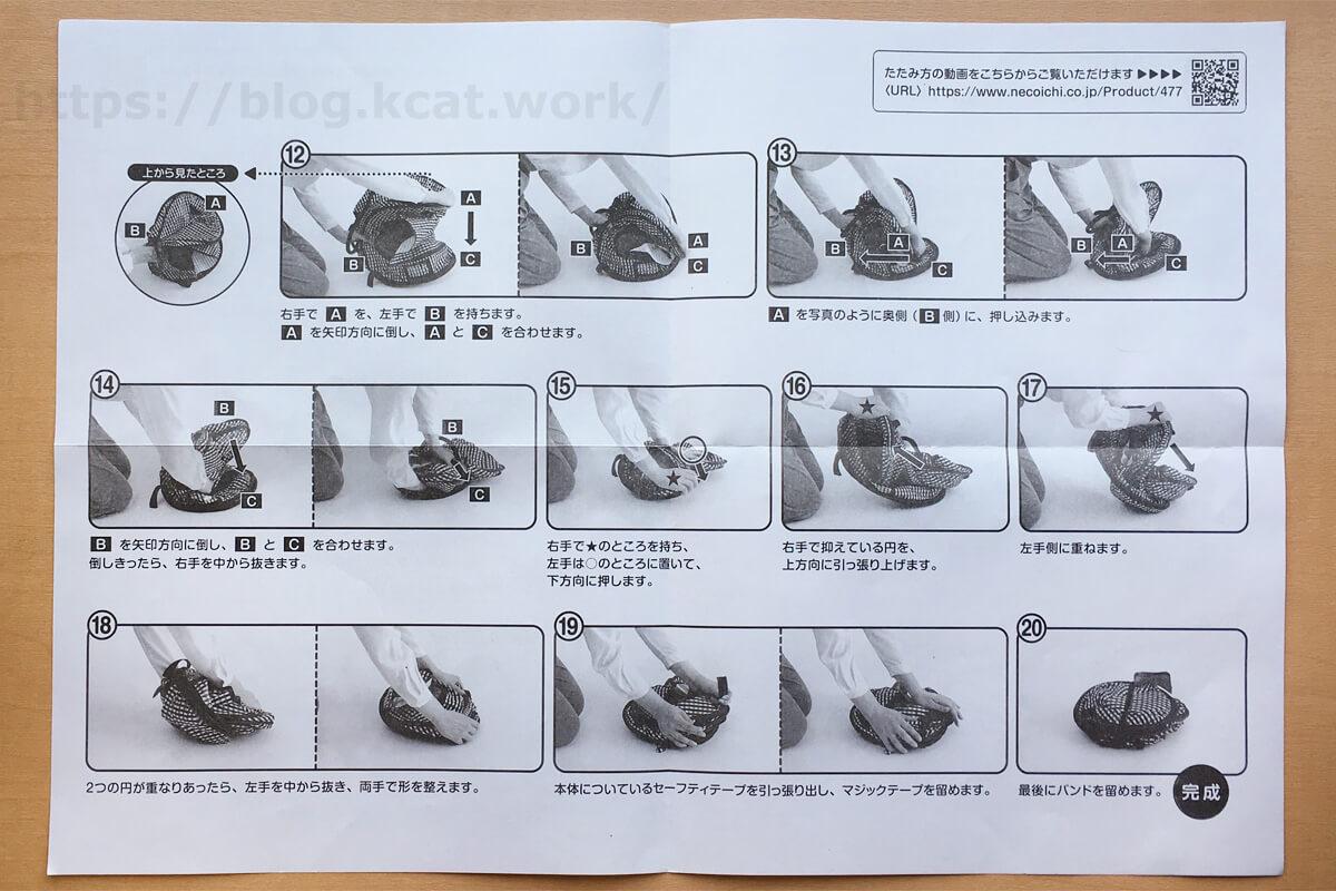 猫壱ポータブルケージのたたみ方説明書