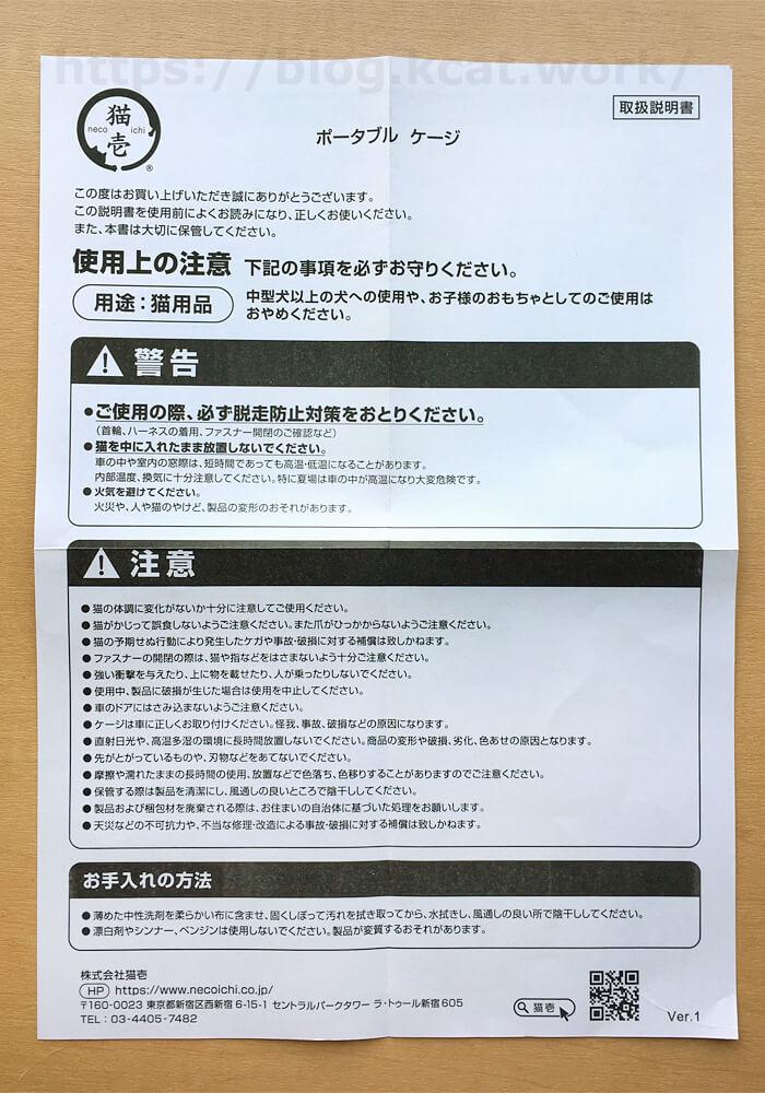 猫壱ポータブルケージ 説明書
