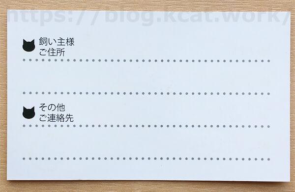 ポータブルケージの名札