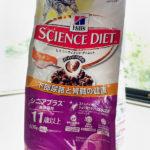 【3匹で試食・ヒルズ サイエンス・ダイエット シニアプラス 高齢猫用 11歳以上 チキン(下部尿路と腎臓の健康)】