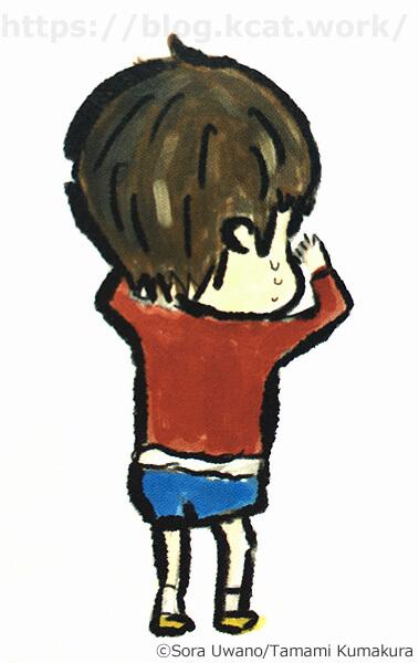 絵本「わたしのげぼく」の少年
