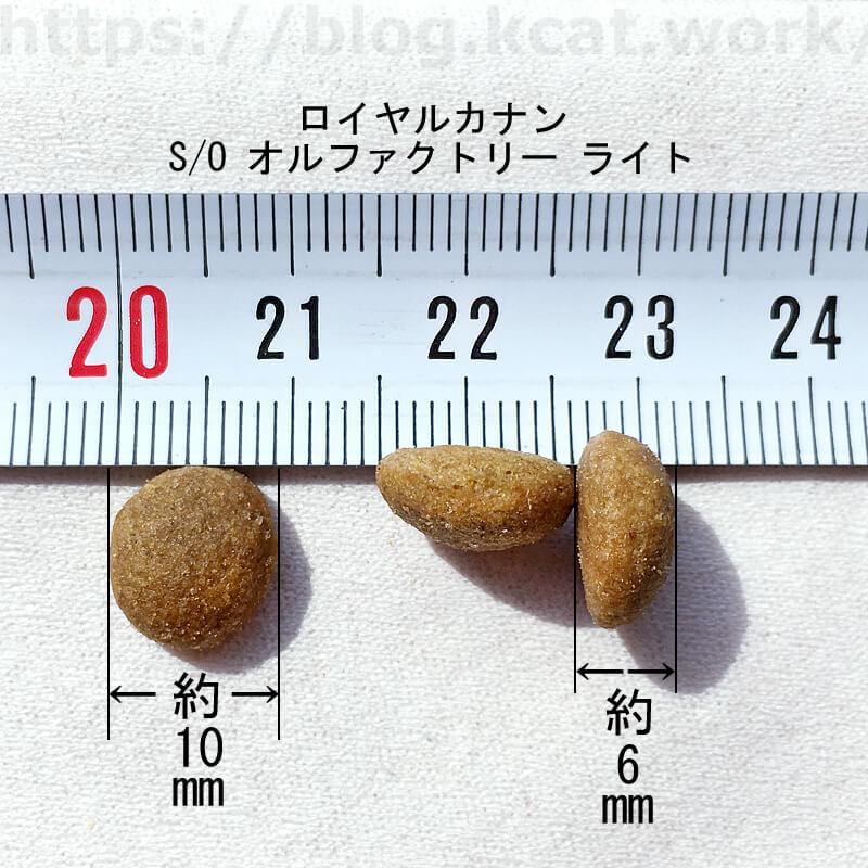 ロイヤルカナンユリナリーS/Oオルファクトリーライトの大きさ