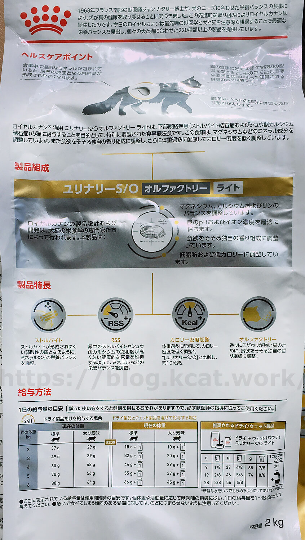 ロイヤルカナンユリナリーS/Oオルファクトリーライト
