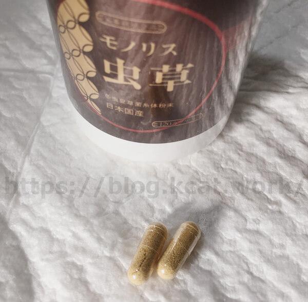 モノリス虫草 カプセル