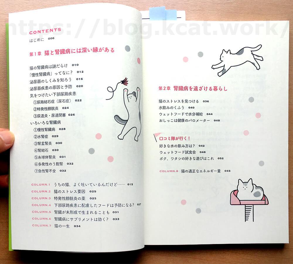 「猫の腎臓病がわかる本」もくじ1