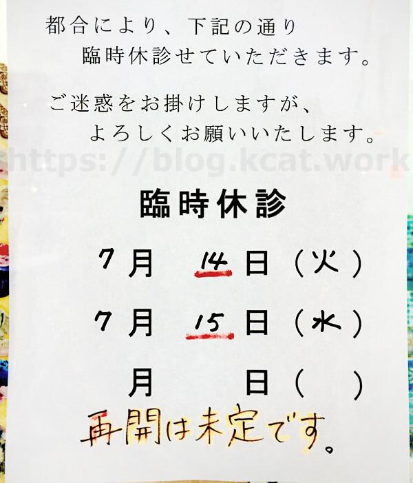 動物病院休診のおしらせ 2020/7/17