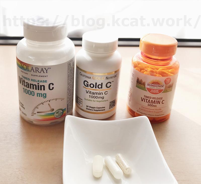 ビタミンC3種